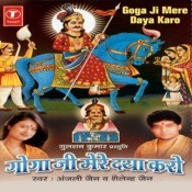 Goga Ji Mere Daya Karo Songs