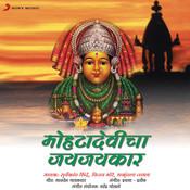 Mohta Devicha Jai Jaikar Songs