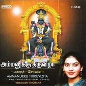 Ammanukku Thiruvizha Songs