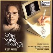 Jibaney Aamaar Na Balaa Sab Songs