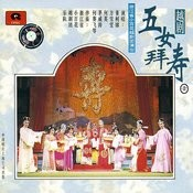 Shaoxing Opera: Five Daughters Celebrating A Grand Birthday Vol. 1 (Yue Ju: Wu Nv Bai Shou Yi) Songs