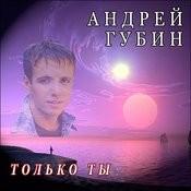 Ti Uhodish Odna (Ты Уходишь Одна) Song