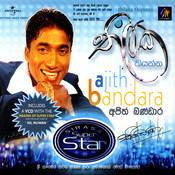 Thilaka Thiyanna Songs