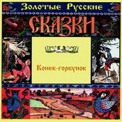 Golden Russian Tales. Konek-Gorbunok Songs