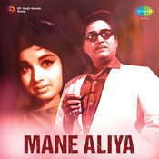 Mane Aliya Songs