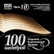 100 Masterpieces Of World Classical Music (Part 10) - Piano - Sviatoslav Richter. Vladimir Sofronitsky. Songs