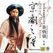 Peking Opera Star: Huang Bingqiang Songs