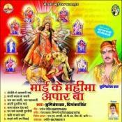 Baghva Ke Sawari Song