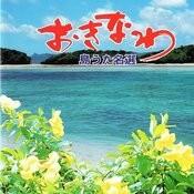 Okinawa Shimauta Meisen Songs