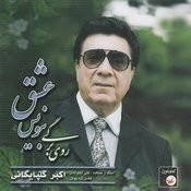 Iranian Music Collection 36 - Ruye Bargi Benevis Eshgh Songs