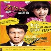 My Lucky Star (Original Motion Picture Soundtrack) Songs