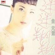 Mi Mi Hu Hu Songs