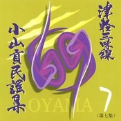 Tsugaru Jyamisen: Mitsugu Oyama Minyo Collection, Vol. 7 Songs