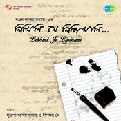 Rabindranathke Lekha Kdambarir Chithi (Recitation) Song