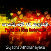 Payai Me Raa Sadawathi Songs