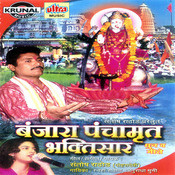 Banjara Panchamrut Bhaktsaar Songs