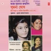 Aaj Sumonar Janmodin Songs