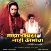 Maza Navra Nahi Kamacha Songs