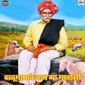 Bhakti Bhavane Kapali Lava Bhandara Song