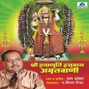 Sabki Ichchha Purna Karte Ichchhapurti Hanuman- B Song