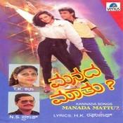 Manada Mattu- Kannada Songs