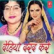 Dehiya Darad Kare Songs
