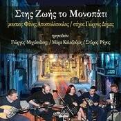 Stis Zois To Monopati Songs
