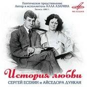 Сергей Есенин И Айседора Дункан: История Любви Songs