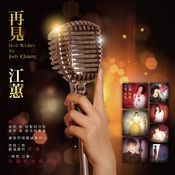 Best Wishes To Jody Chiang (REMASTERED) Songs