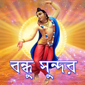 Bandhu Sundar Songs
