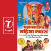 Mahakalicha Mahima Nyara Songs