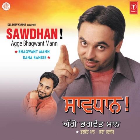 Saawdhan ! Aage Bhagwant Mann