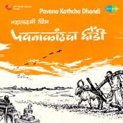 Pavana Kathcha Dhondi Songs