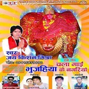 Chala Mai Bhujahiya Ke Nagariya Na Songs