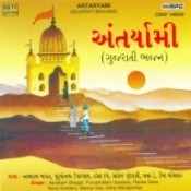 Antaryami (gujarati Bhajans) Songs