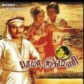 Bhama Rukmani Songs