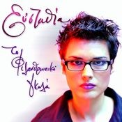 Efstathia Songs