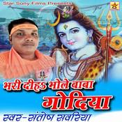 Bhari Dihe Bhole Baba Suni God Song