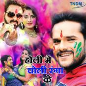 Jogira Gawe Launda Bhatar Song