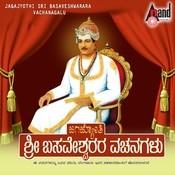 Ullavaru Shivaalayava Song