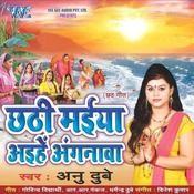 Chhathi Maiya Ayihen Songs