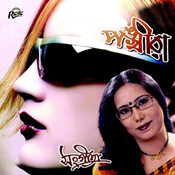 Pokkhira Songs