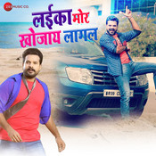 Laika Mor Khojaye Lagal Ashish Verma Full Mp3 Song