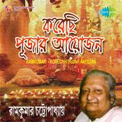 Karechhi Pujar Ayojan Songs