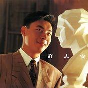 Lian Ai Pian Duan (Hua Xing 40 Fu Ke Ji Lie) Songs