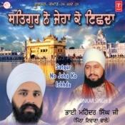 Satgur No Jeha Ko Ichhda Songs