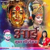 Bhakt Aaylyan Tujhya Palkhila Song