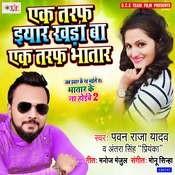 Ek Taraf Eyar Khada Ba Ek Taraf Bhatar Song