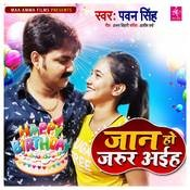 Jaan Ho Jaroor Aaiha Song