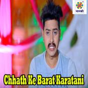 Chhath Ke Barat Karatani Song